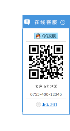 藍色展開收縮懸浮QQ微信客服代碼