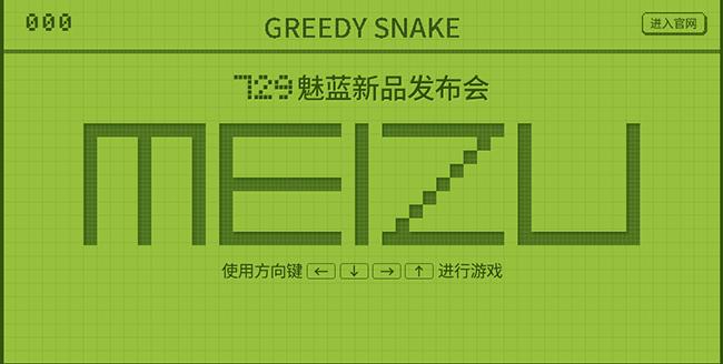 HTML5贪吃蛇小游戏