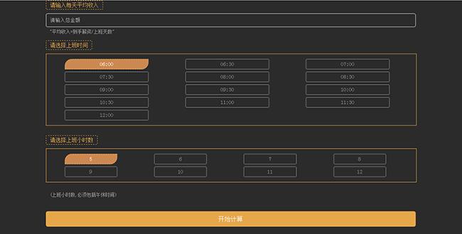 jQuery響應式薪資實時計算器