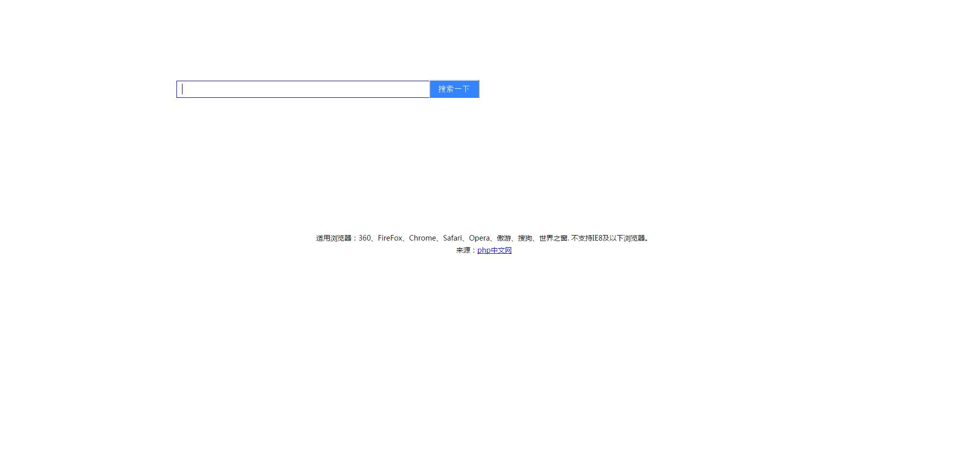JS百度搜索框聯想詞提示代碼