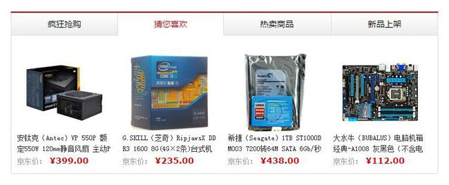 jQuery仿京東商品分類選項卡切換代碼