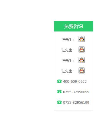 jQuery绿色QQ在线客服返回顶部代码