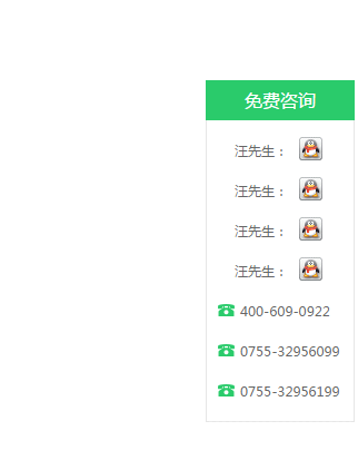 jQuery綠色QQ在線客服返回頂部代碼