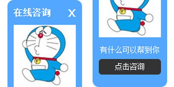 帶彈性動畫可關閉的QQ在線客服代碼