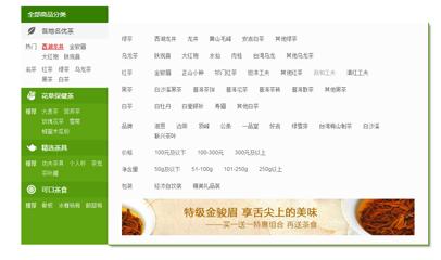 DIVCSS商品分類下拉導航菜單