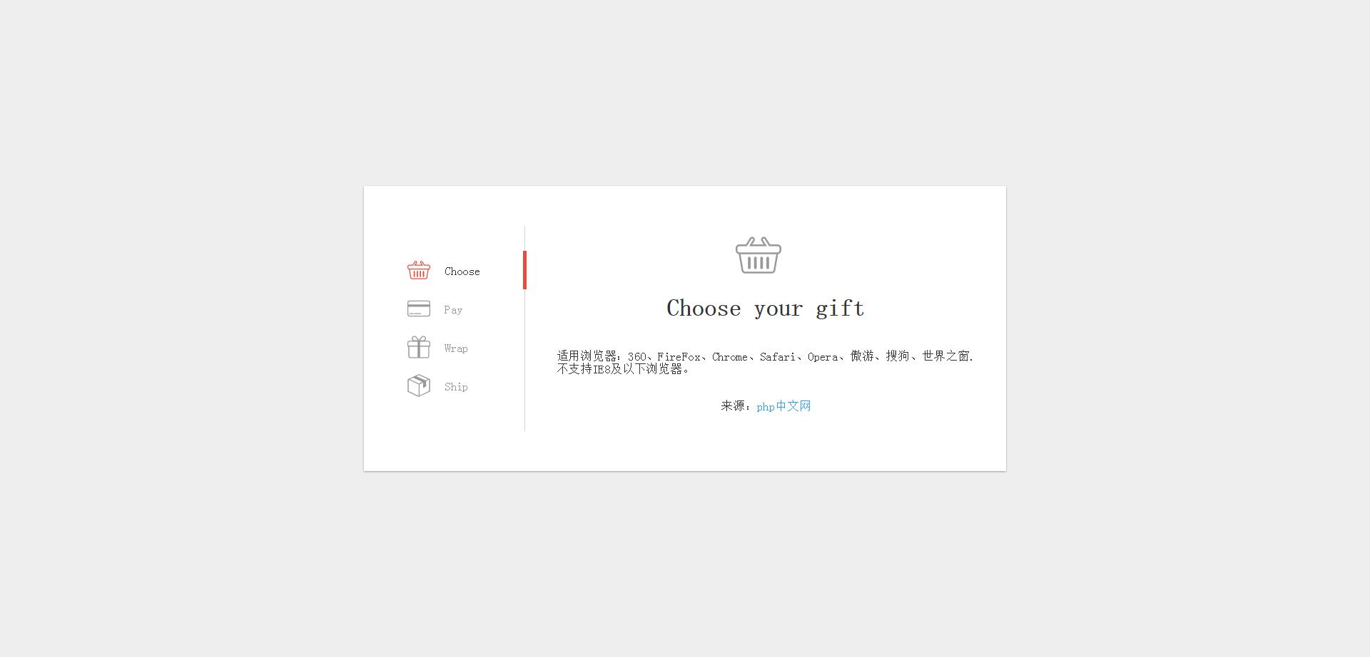 jQuery SVG垂直图标选项卡特效