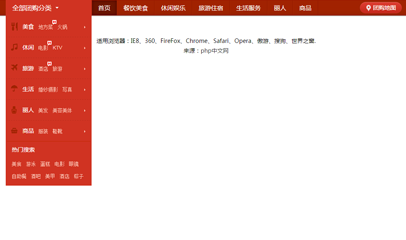 jQuery电商网站常用商品分类导航菜单代码