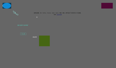 jQuery网页新功能引导提示代码