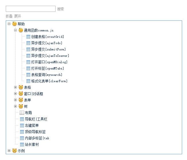 帶搜索功能的jQuery樹形菜單代碼
