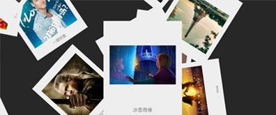 简单易用的类似banner切换效果的图片墙动画效果