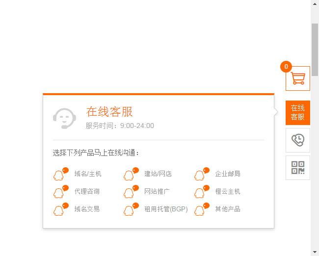 jQuery仿美橙右侧悬浮在线qq客服代码