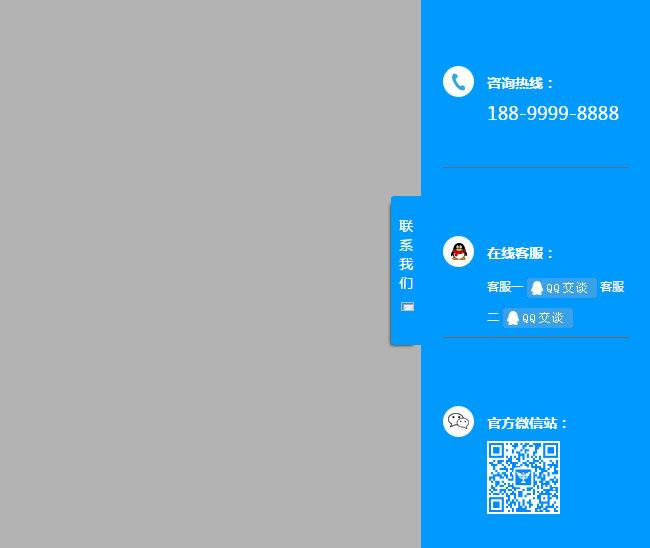 jQuery藍色網頁右側欄懸浮在線客服代碼
