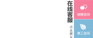 另外一種簡潔易用的win8風格在線客服代碼