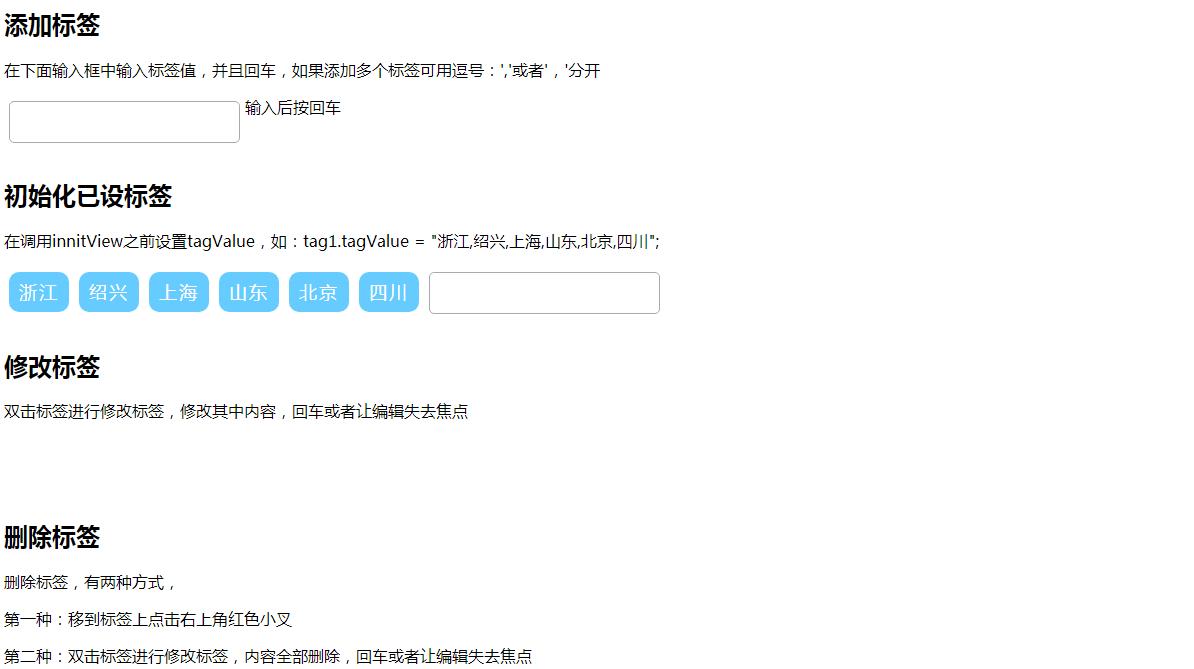 jQuery回车来创建创建标签代码