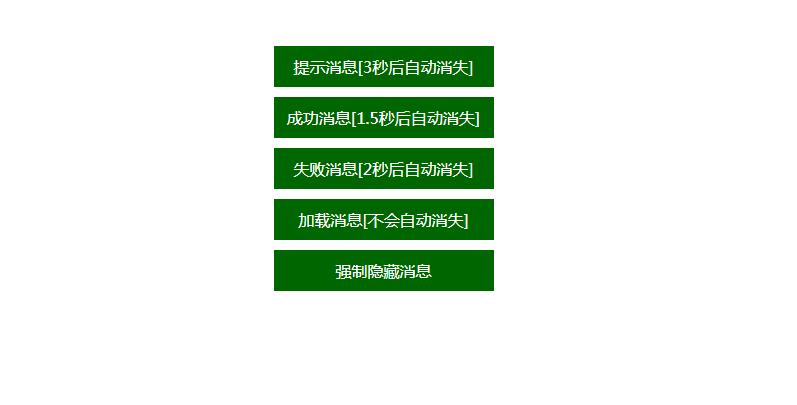 jQuery的可自動隱藏頂部消息提示框代碼