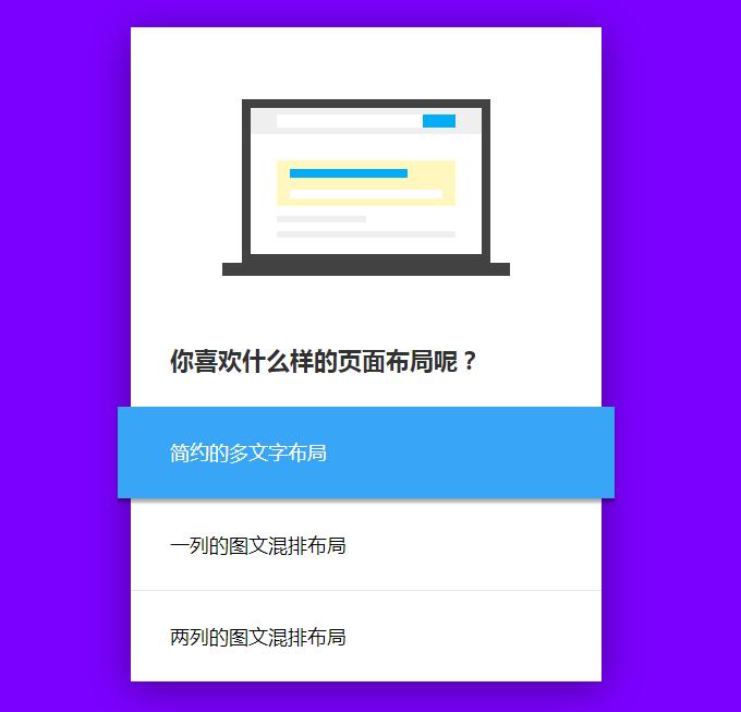 CSS3特效鼠标悬停文字标题切换对应内容代码