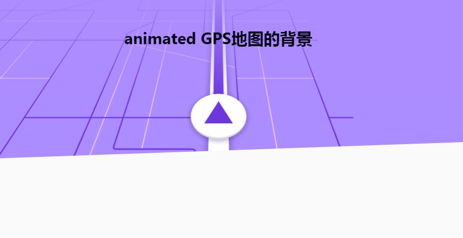 CSS3仿造GPS地图导航定位动画特效