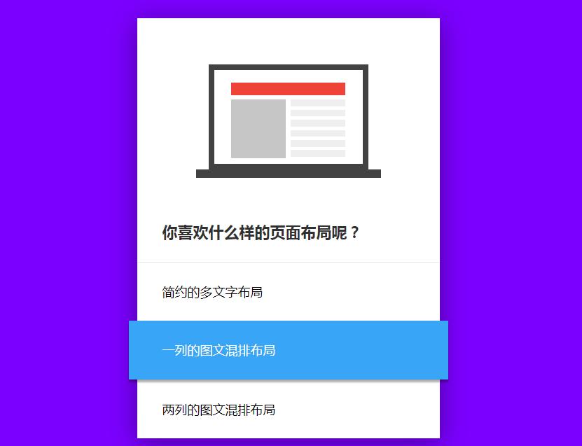 CSS3的鼠标悬停文字标题切换对应内容代码