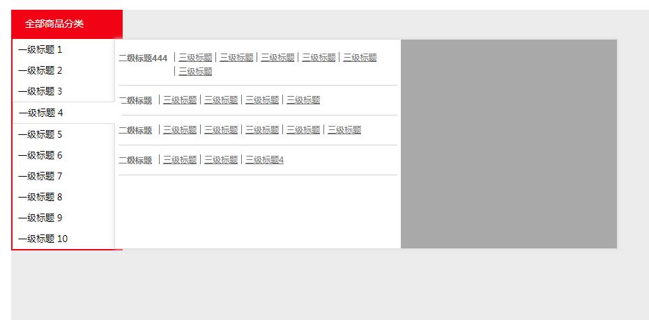 CSS的商城网站常用左侧分类下拉导航菜单代码