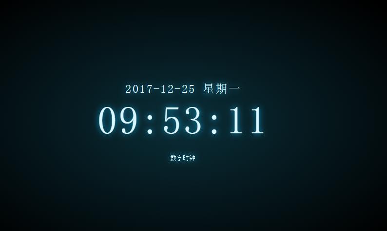 CSS3带有星期日期的数字时钟代码