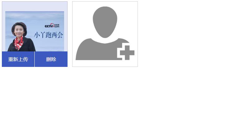 jQuery头像图片上传预览代码