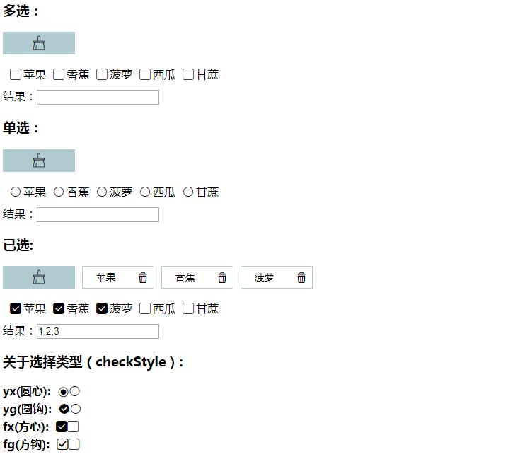 jQuery的表单复选框特效