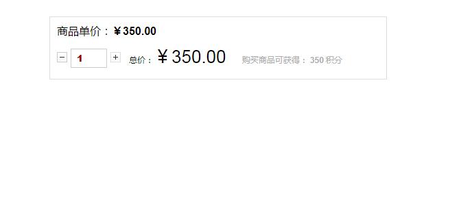 jQuery商品数量加减并计算总价代码