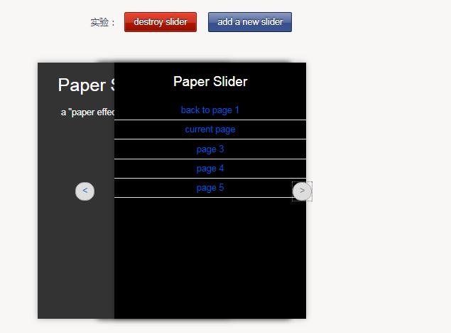 jQuery的图片叠加翻页效果