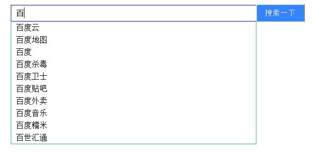 仿百度搜索框的联想词提示效果js代码
