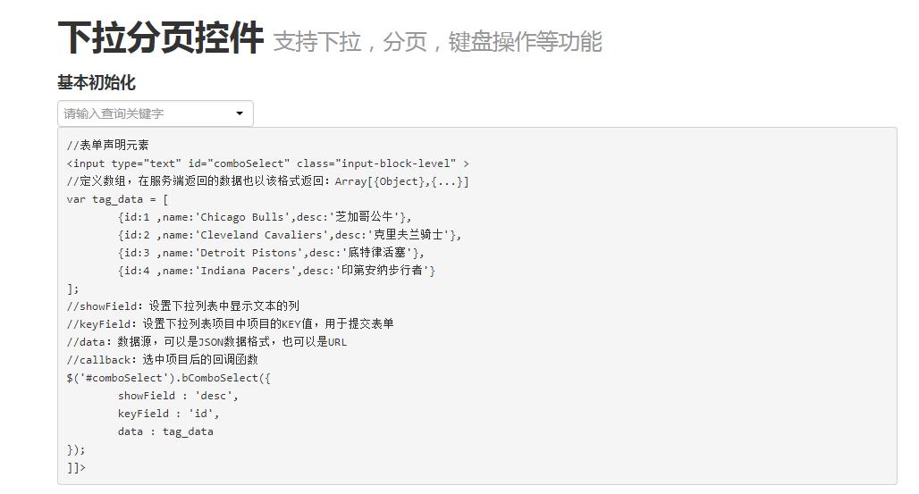 jQuery的带分页的下拉菜单选择框代码