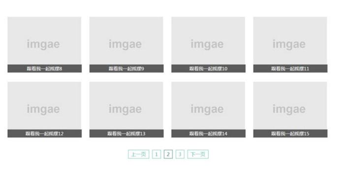 jQuery分页按钮控制动态的加载图片列表