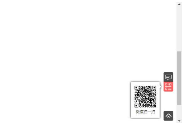 jQuery网页右侧二维码返回顶部按钮代码