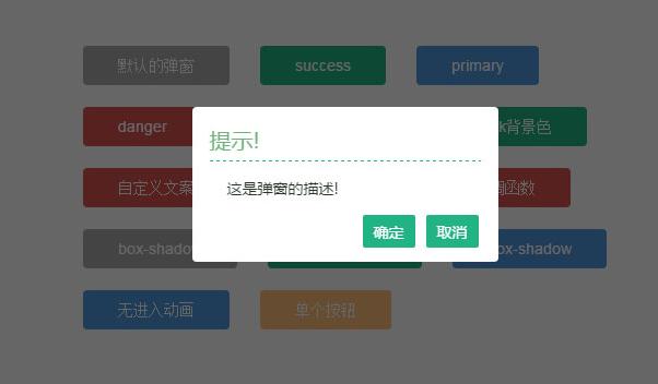 jQuery点击按钮弹出对话框窗口的提示插件