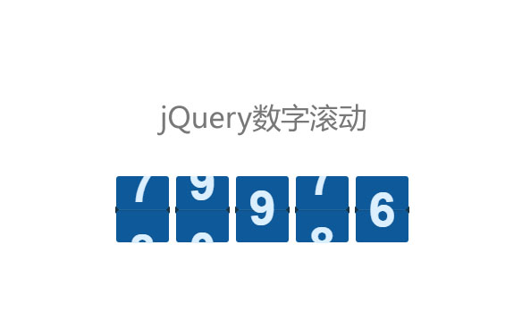 jQuery的自定义数字滚动插件