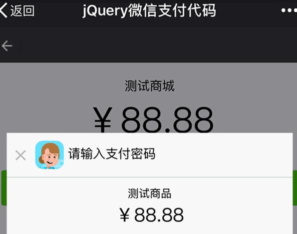 jQuery仿微信支付輸入密碼代碼