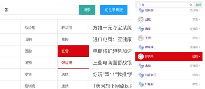 jQuery搜索框输入文字查找表格内容匹配代码