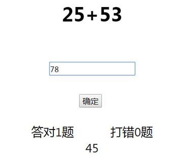 js随机加法计算答题代码