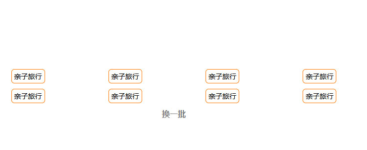 jQuery手機端點擊換一批標簽代碼