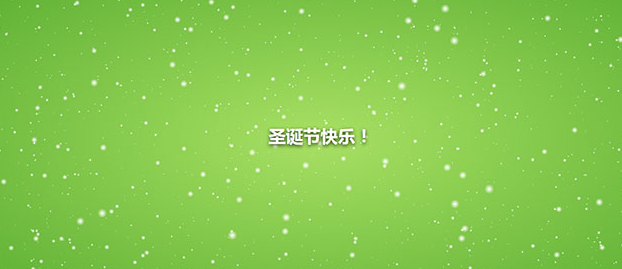 h5+canvas圣誕節雪花飛舞場景動畫特效