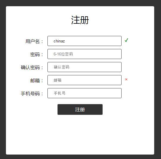 jQuery網頁注冊表單驗證代碼