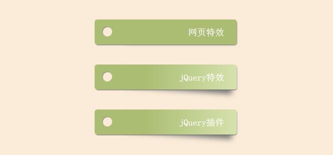 jQuery特效CSS3带阴影贴纸标签按钮样式