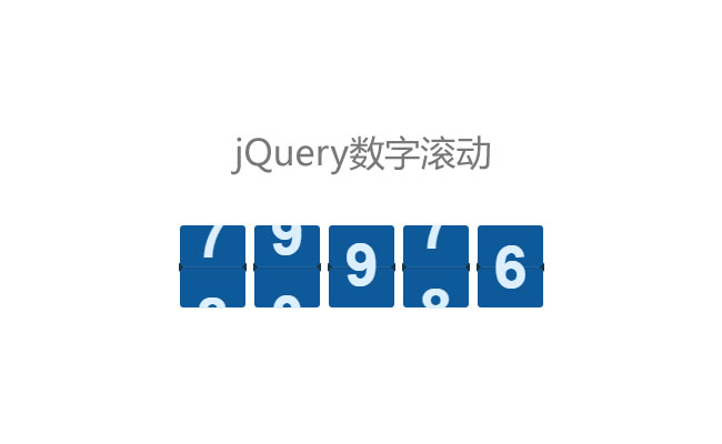 jQuery自定义数字滚动插件源代码