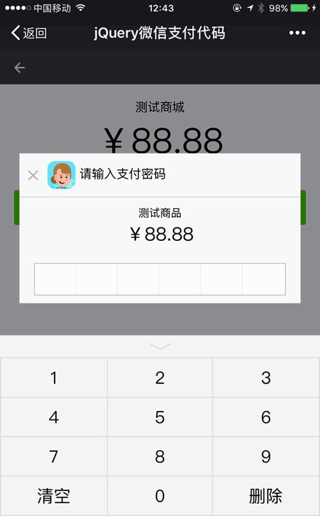 jQuery-仿微信支付輸入密碼代碼