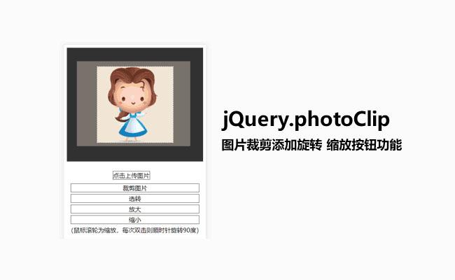 jQuery-头像上传裁剪旋转放大代码