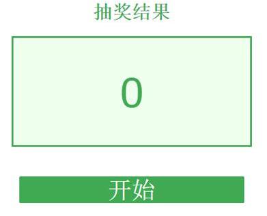 随机数字抽奖程序中奖结果显示特效代码