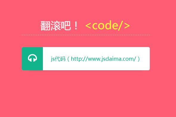 网站常用图文循环滚动信息展示特效代码