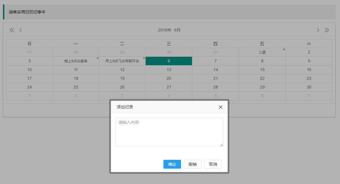 js-实现简单实用响应式日历日程记事本