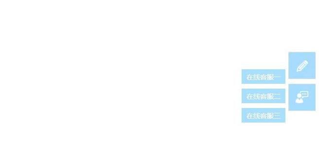jquery-實現固定層網頁側邊欄在線qq客服