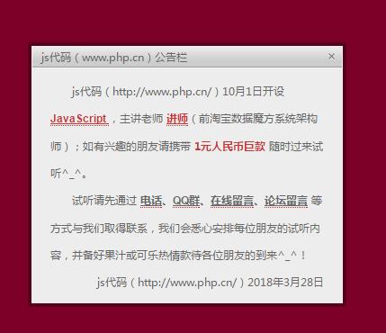 js-实现广告弹窗通知公告带动画效果