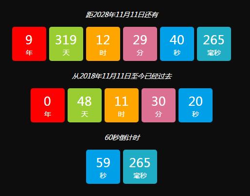 原生js实现简单的一款倒计时计时插件